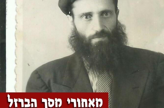 גבורה יהודית • מאחורי מסך הברזל
