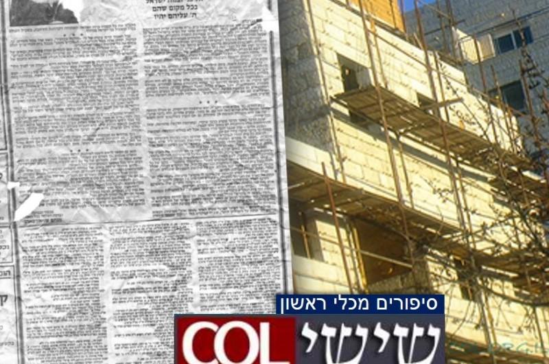 בעל הבית חיפש סימן והעיתון הישן בצבץ מהקיר ● פרק שביעי