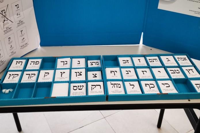 ועדת הבחירות: 26.8% הצבעה נרשמו עד לשעה 12:00