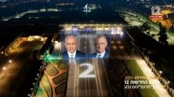 מדגם חדשות 12 לבחירות תשע
