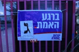 הישג היסטורי ל'יהדות התורה' בכפר חב