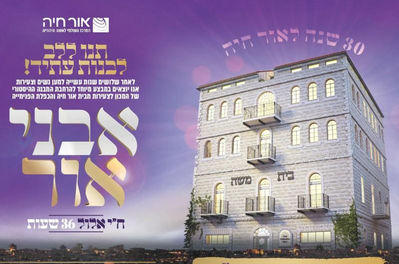 קמפיין עולמי ל'אור חיה': בונים את 'בית משה' • כל הפרטים