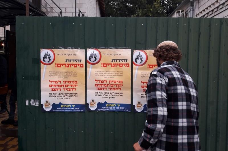 אוקראינה: 'יד לאחים' נאבק בפעילות מיסיונרית באומן