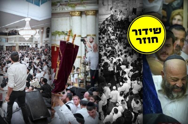 צפו כעת בשידור חוזר: מעמד ה'הקפות שניות' הגדול בישראל