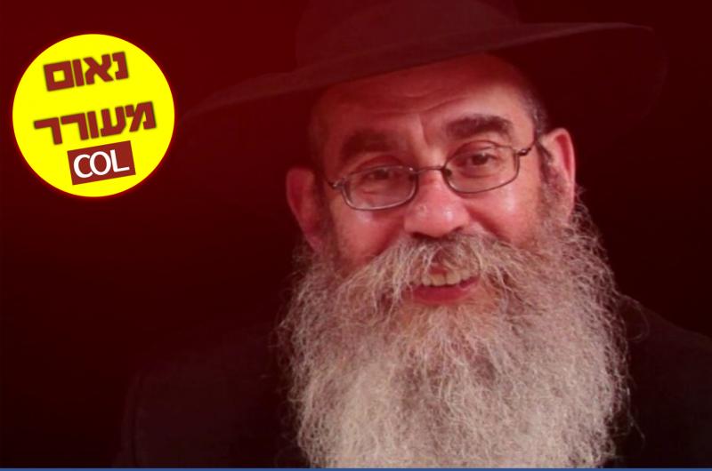 הרב אליעזר צייטלין ז