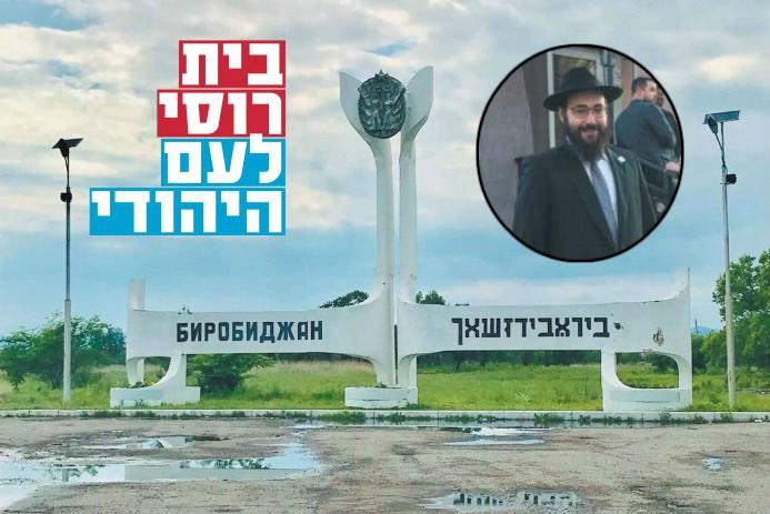 כשהגויים חייבים ללמוד יידיש: מסע למחוז היהודי של רוסיה