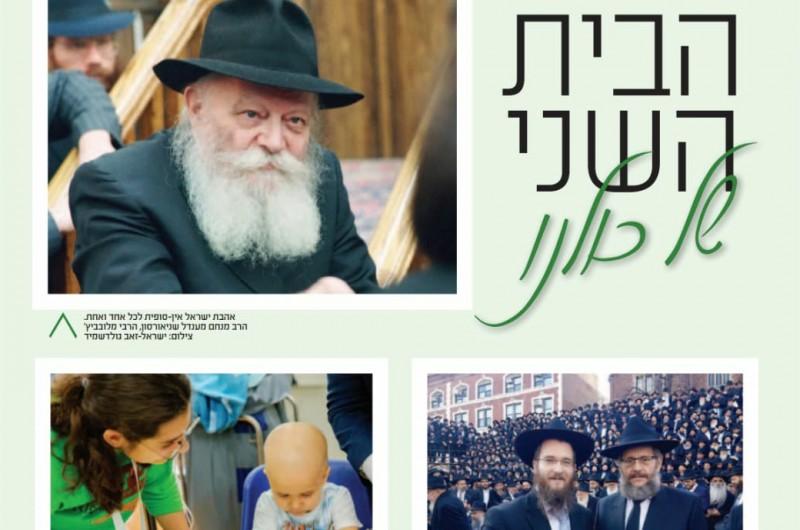 בעיתון הנפוץ במדינה: כתבת ענק על שלוחי הרבי בישראל