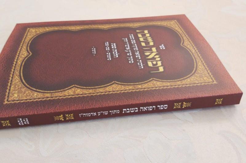 'הלכות רפואה בשבת' של הרב מרדכי ביסטריצקי יצא לאור