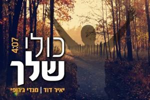 ביצוע סוחף: הדואט החדש של יאיר דוד ומנדי ג'רופי • האזינו