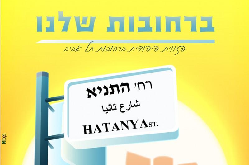 בין ז'בוטינסקי לארלוזורוב: כך מספרים בתל אביב על 'התניא'