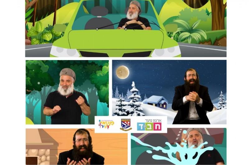 קבלו מתנה מהפנסאים ל'זאת חנוכה': תכנית וידאו וקומיקס