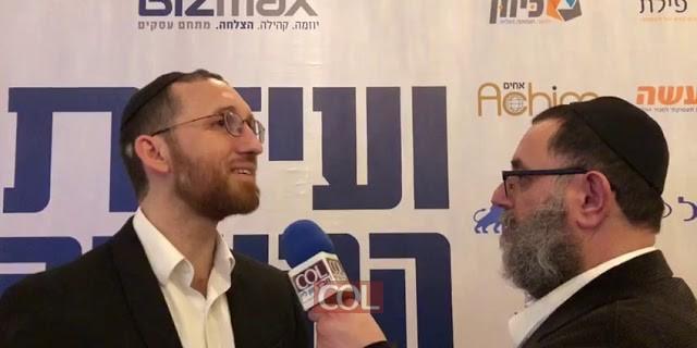 """וועידת ההייטק החרדי בירושלים: איציק קרומבי מנכ""""ל 'ביזמקס' וראש העיר ליאון מדברים"""
