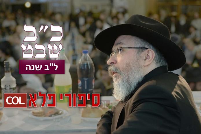 הסיפורים המדהימים על הרבנית • הרב יוסף יצחק גרינברג
