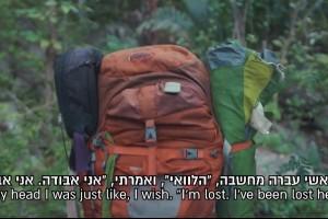התרמילאית שאבדה בג'ונגל - וחייגה אל השליחה • מרגש