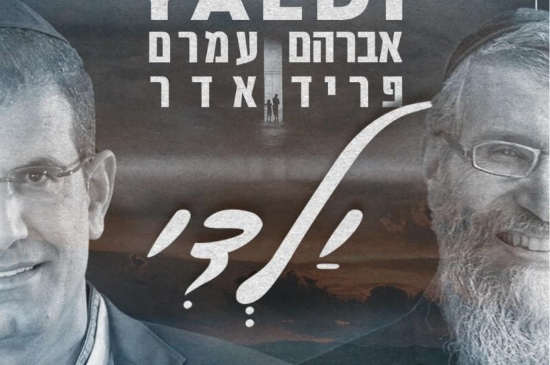 עמרם אדר מארח את אברהם פריד לדואט מדליק -