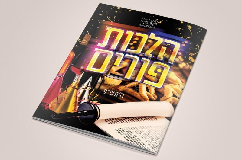 חוברת הלכות תענית אסתר וחג הפורים תש