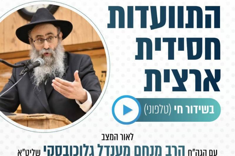 הרב גלוכובסקי נשנק מבכי: