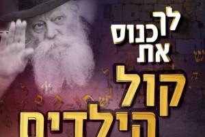 עצרת הזעקה שאיחדה את ילדי ישראל: רבבות צפו כאן, ב-COL