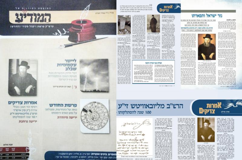 עיתון 'המודיע' בכתבות נרחבות על הרבי הרש
