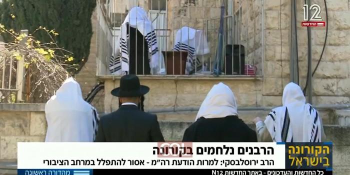 למרות הקלות משרד הבריאות, גדולי הרבנים ובהם הרב ירוסלבסקי מורים להישאר עם ההחמרות הקודמות. צפו בדיווח בחדשות 12