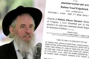הרב פייגלשטוק: במקום סכנה אין לצום בי