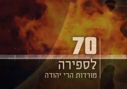 מכון מעגלים מפרסם הפקה מיוחדת: שחזור הקרב האחרון על ירושלים וחורבן בית המקדש