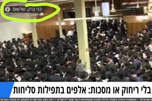 סערת הסרטון מ-770 • גורם בכיר ב-Ynet: