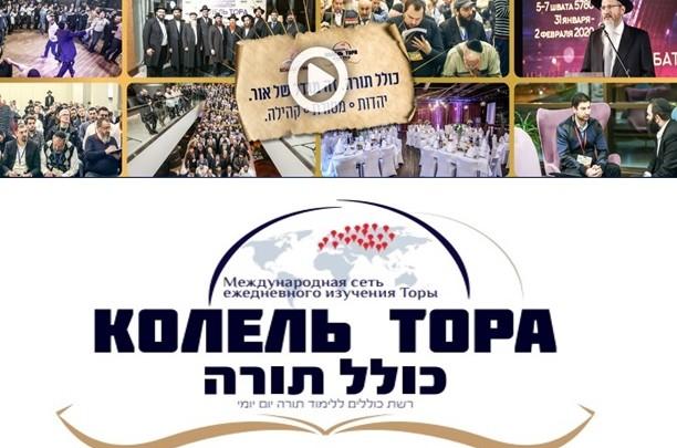 'ארגון כולל תורה' העולמי ביום השותפות השנתי