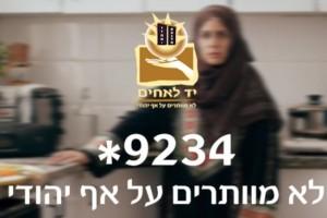 צפו בסבל שעוברת אישה יהודייה בכפרים הערביים