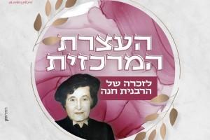 הסתיים: עצרת זיכרון מרכזית לזכר אם המלכות הרבנית חנה ע