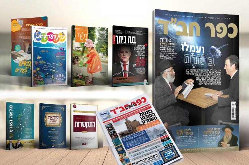 מה ממתין לכם השבוע בחבילת עיתון כפר חב