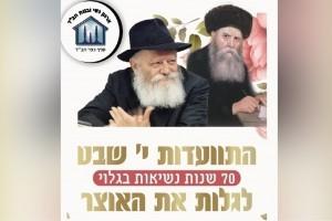 ב-20:30: התוועדות י' שבט של ארגון נשי ובנות חב