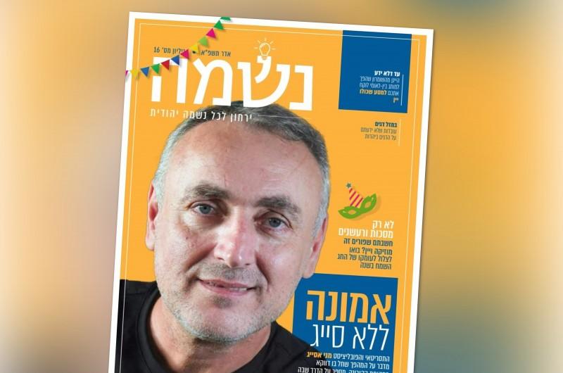עיתון 'נשמה' לחודש אדר: שפע של תוכן לקהל מקורבי בתי חב