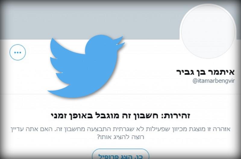 רק הושבע: חשבונו של איתמר בן גביר ב'טוויטר' הוגבל באופן זמני