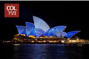 אוסטרליה שלא הכרתם: עובדות מעניינות על ארץ הקנגרו