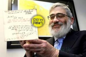 הרבי הורה לר' יוסף גוטניק אל מי לפנות, והוסיף:
