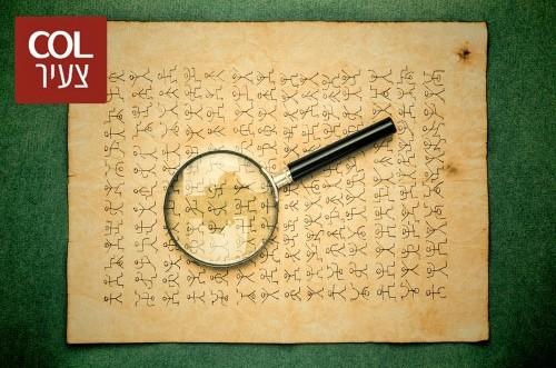 כתב סתרים: השיטות היצירתיות מהעבר להעברת מסרים סודיים