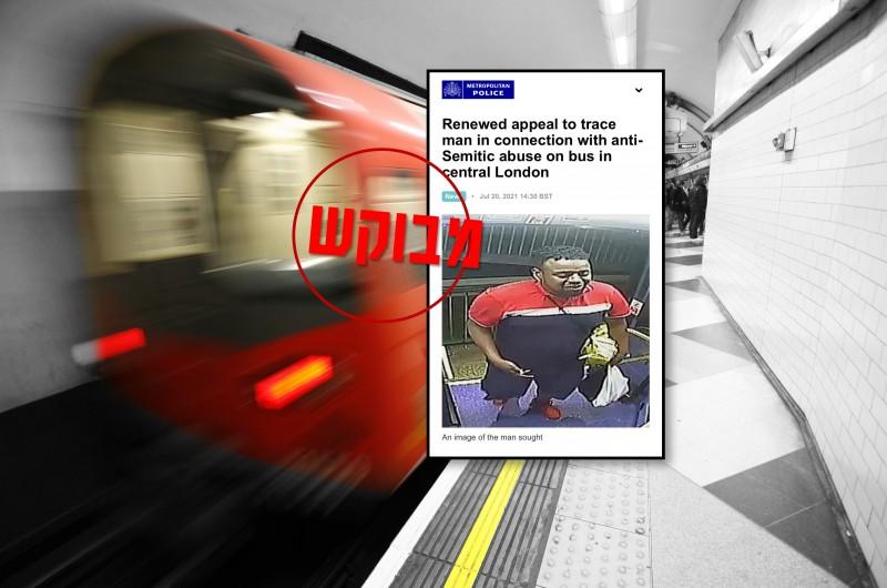 באיחור: משטרת לונדון מחפשת את האנטישמי שתקף חסיד חב