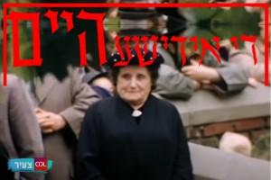 הראיון הנדיר של הרבנית חנה, שנתיים קודם פטירתה • מיוחד