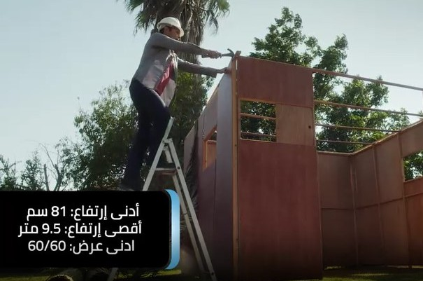 'יד לאחים' מציג: המדריך לבניית הסוכה - בשפה הערבית