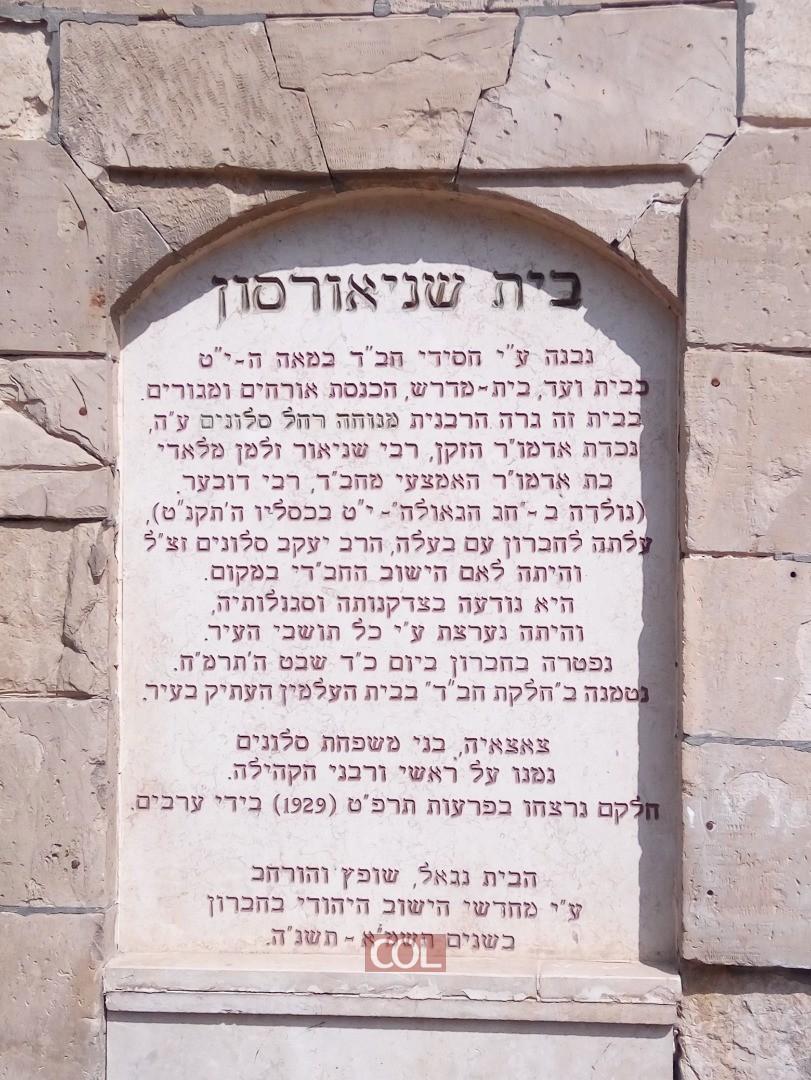 בית הרבנית מנוחה רחל בחברון המכונה