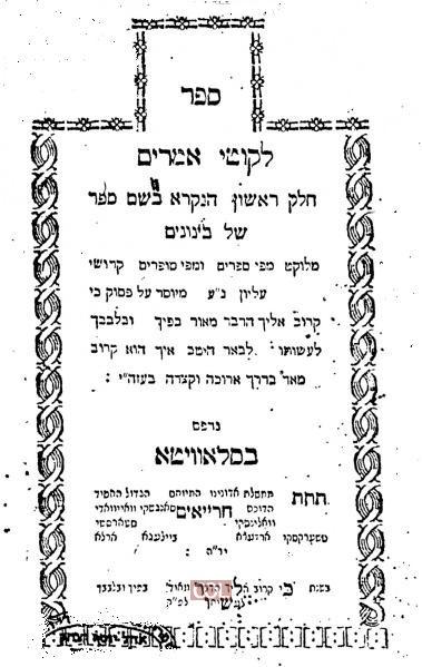 שער הדפוס הראשון של ספר התניא