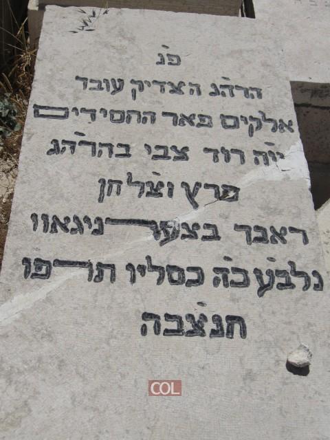 קברו של הרד