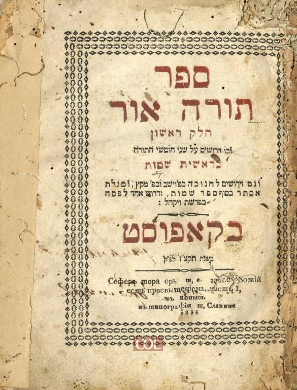 שער המהדורה הראשונה
