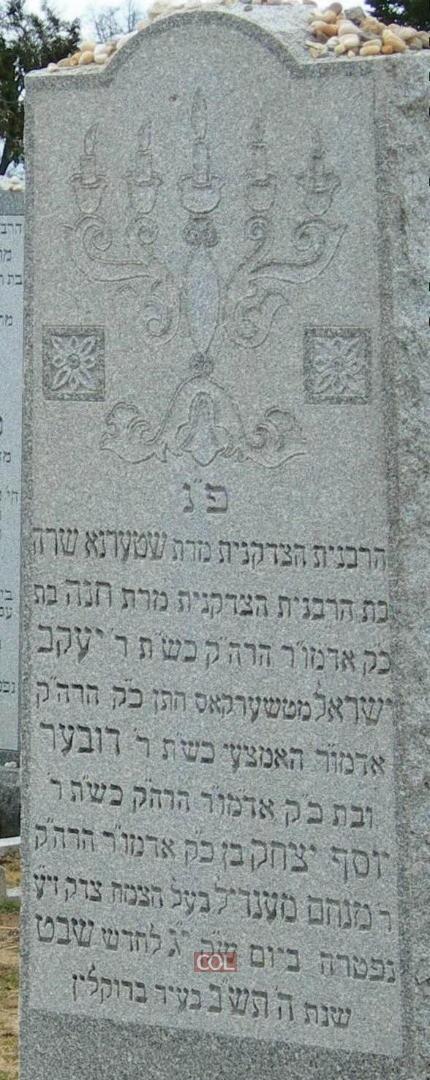 ציון הרבנית שטערנא שרה