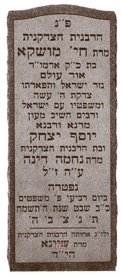 מצבת הרבנית
