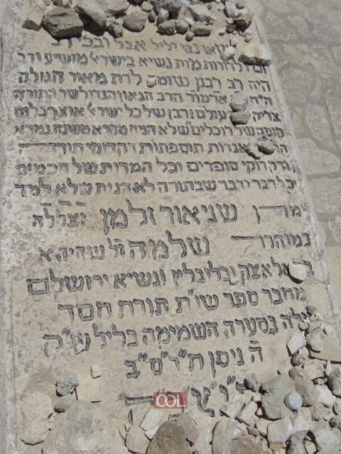 קברו בהר הזיתים