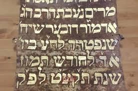 מצבת הרבנית אסתר מרים