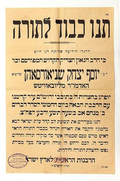 מודעת ברוכים הבאים מהרבנות הראשית לישראל