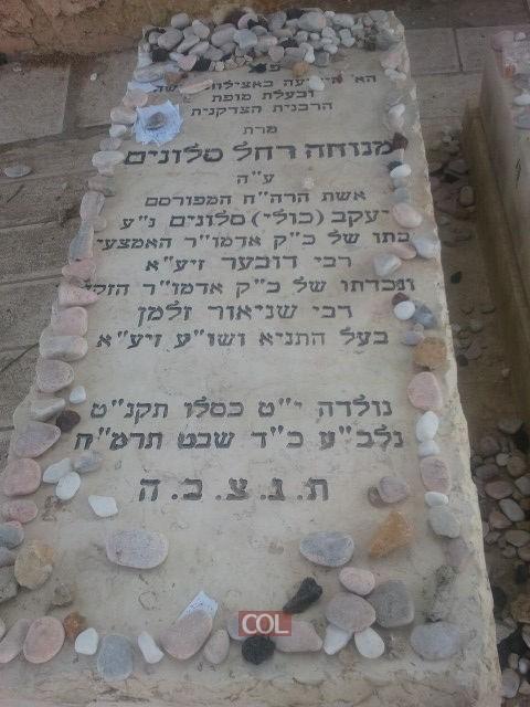 ציון הרבנית מנוחה רחל